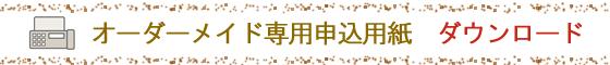 オーダーメイドご注文専用FAXダウンロード