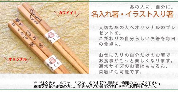 名入れ・イラスト料金込み 職人手作りの湯布院のお箸。