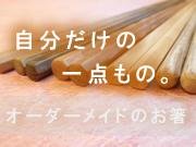 湯布院 オーダーメイドのお箸