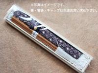 箸 プレゼント用 桐箱