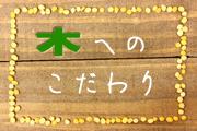 箸屋一膳と湯布院の雑木
